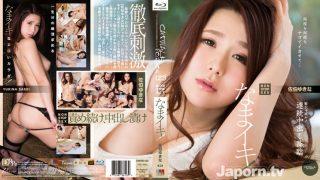 [CWPBD-123] CATWALK POISON 123 NAMAIKI! : YUKINA SAEKI