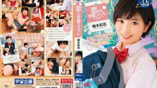 MDS-825 Love Gakuen Cosplay Ayaka Yuzuki Censored 2016