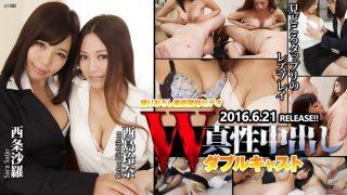 Jav Uncensored Tokyo Hot n1160 Reina Nishijima And Sara Saijo 2016
