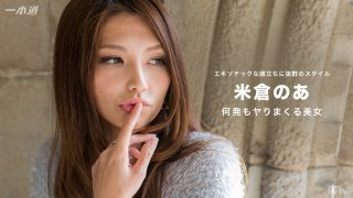 Jav Uncensored 1Pondo 070716_3459