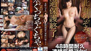 ABP-496 Kitano Nozomi Censored