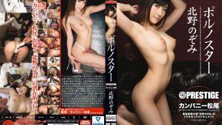 ABP-503 Porn Star Nozomi Kitano