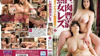 AUKG-338 Huge Meat Plump MILF Lesbian