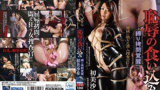BDA-016 HatsuMisa Bite Of Torture Awakening Shame Tied Nozomi