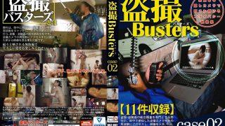 BUZ-002 Voyeur Busters 02
