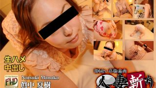 C0930-hitozuma1141-HD Uncensored