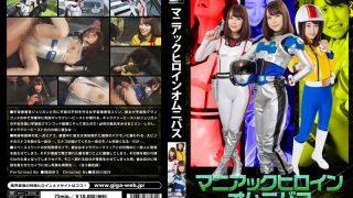 GHOR-60 Maniac Heroine Omnibus Yu Shinoda