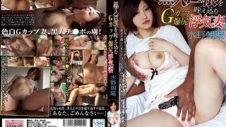 HMBL-005 G Cup Writing Example Sucking A Black Cock Butt Cheating Wife Chaoyang Mizuno
