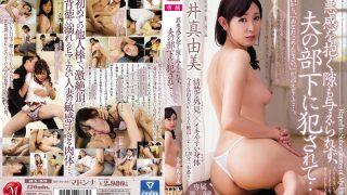 JUX-919 Imai Mayumi  Censored