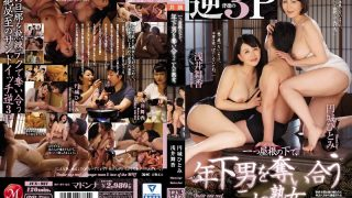 JUX-927 Two People Of The MILF To Compete For Younger Man. Shallow Hitomi Enjo Mica