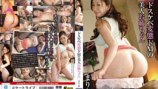 KTDS-800 Anemoe Dirty Little Beauty, Ono Maria Censored