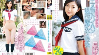 LOL-047 Fuck Tsukino Poetry Shaved Uniform Pretty Anime Voice