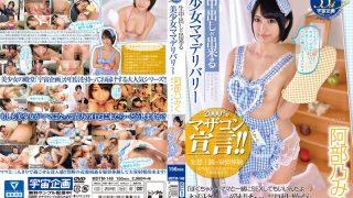 MDTM-148 Abeno Miku Censored