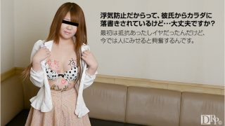 Muramura 071416_422 cheating prevention Transformation daughter