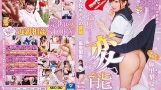 NEO-082 Asari Rika Censored