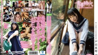 SDAB-016 Makoto Toda 19-year-old For The First Time