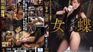 SSPD-128 Amami Tsubasa Natsuki Minami Censored
