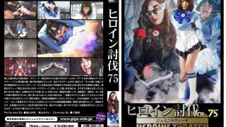 TBB-75 Heroine Subdue Vol.75