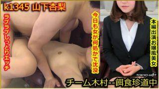 Tokyo-Hot-k1345-HD Uncensored