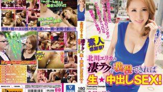 WANZ-519 Kitagawa Eria Censored