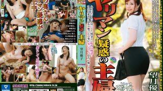 YRYR-006 Mochizuki Yuuko Censored