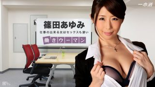 1Pondo 080616-3484 : Ayumi Shinoda – Skilled women's work is sex also amazing