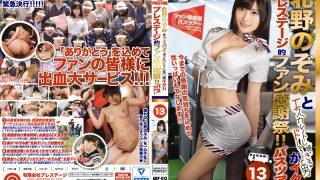 ABP-513 Nozomi Kitano And Doshiro And Man Too Escalate Go