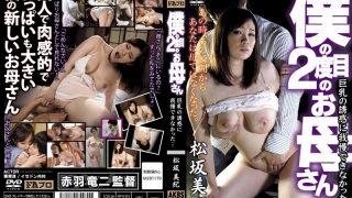 AKBS-031 My Second Time Mom Miki Matsuzaka