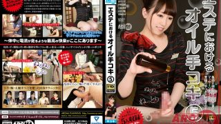 ARM-529 Oil In Este Handjob 5