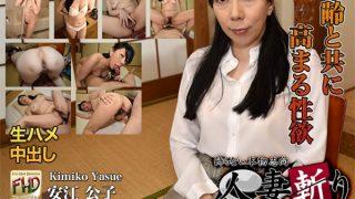 C0930 hitozuma1148 Kimiko Yasue Uncensored