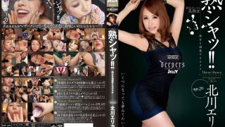 DJE-066 Mature Shut! ! Shape Kitagawa Erika To Doting MILF