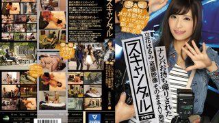 IPZ-810 Scandal Wrecked Takeaway Has Been Harumi Tachibana Voyeur Video