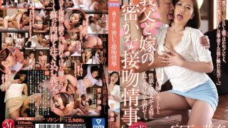 JUX-934 Miyashita Secret Kiss Love Affair Of The Father-in-law And Daughter-in-law Kana