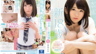 KAWD-742 Rookie, kawaii