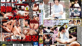 MAGG-010 Nampa Tsurekomi Massage Shortcut Pretty Limited Out In Coma