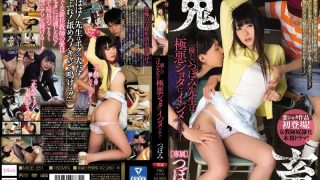 MIDE-351 Friendly Bud Teacher Is Bullying To Villainy Shota …