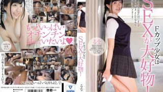 MUKD-390 F Cup Girl SEX Is Favorite Food