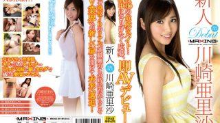 MXGS-897 Rookie KawasakiA Risa