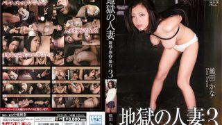 NKD-181 Hell Of Married 3 Tsuruta Kana