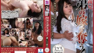 NSPS-486 Take Away The Daughter-in-law Of The Brother-in-law Brother