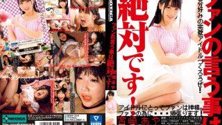 SERO-324 It Is Absolutely Say Fans! Aya Miyazaki