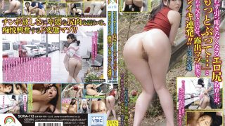 SORA-113 Erotic Ass Nurse To Come To Hit The Tapping Involuntarily