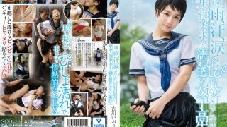 STAR-700 Wet Clothing School Girls That Furukawa Iori Dripping Rain