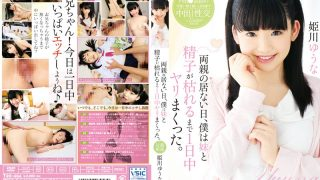T-28464 Day Absent Parents, I Was Crazy Spear In One Day To My Sister And Sperm Wither. Yuna Himekawa