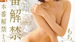 TEK-082 Production Ban Mochizukiru Beauty