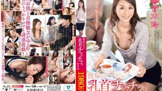 VEC-211 Her Mom Nipples Chiratchira. Rei Aoki