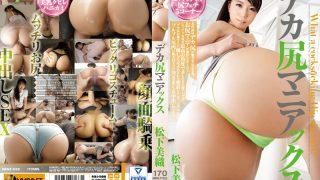 WANZ-529 Deca Ass Maniacs Miori Matsushita