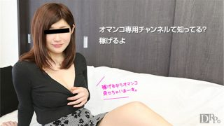 10musume 091716_01 uncensored
