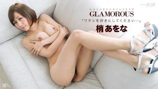 1Pondo 091516_3518 I glamorous Kozuea JAV Uncensored