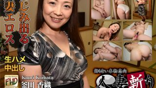 C0930 hitozuma1162 Kaori Kamata Jav uncensored